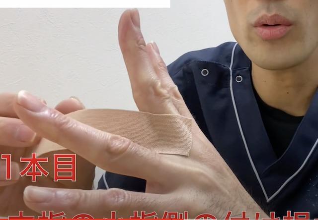 ばね指のテーピング8