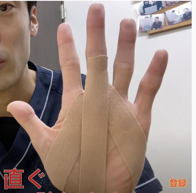 ばね指のテーピング6