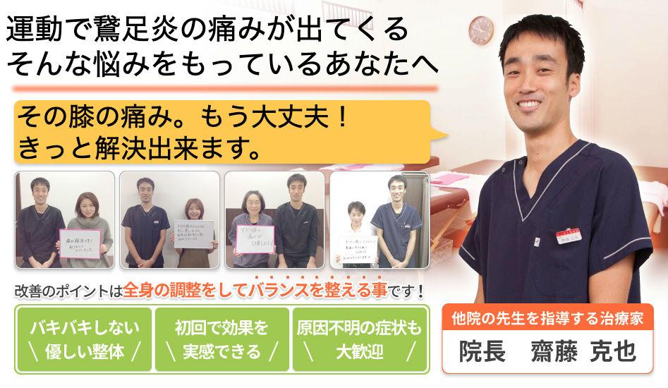 兵庫県西宮市で鵞足炎の専門整体ならお任せ下さい