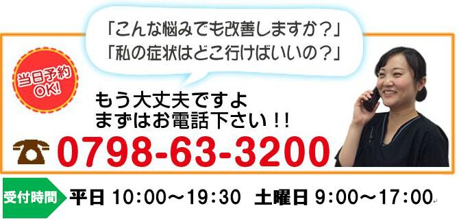 電話: 0798-63-3200