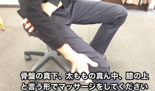 鵞足炎の痛みを治すマッサージ方法その6