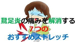 鵞足炎キャッチコピー