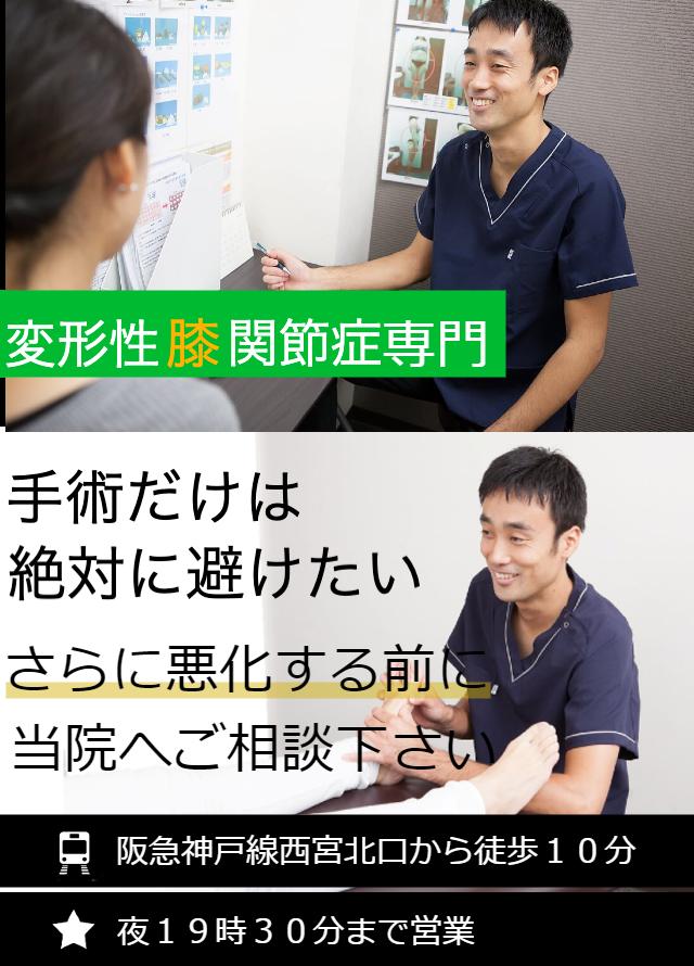 変形性膝関節症キャッチコピー