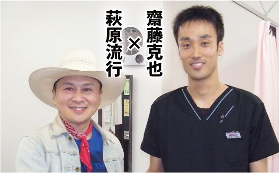 齋藤克也×萩原流行