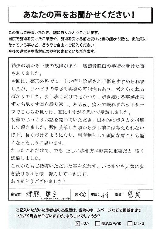 モートン病改善事例1-2