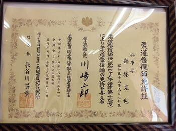 柔道整復師免許証の写真