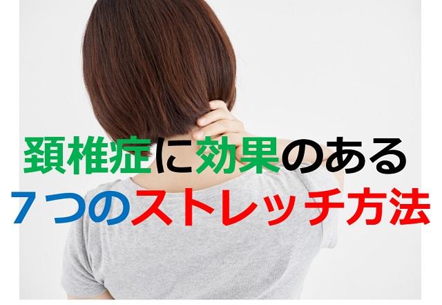頚椎 症 ストレッチ