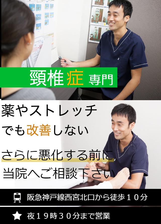 頸椎症キャッチコピー