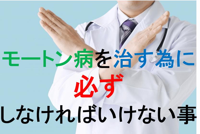 モートン病を治す方法