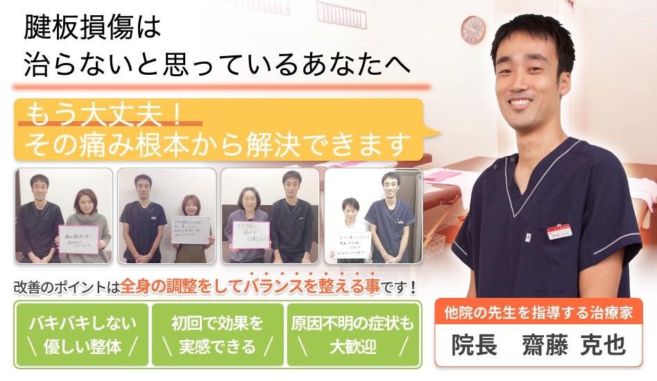 兵庫県西宮市で腱板損傷による痛みで悩まれているあなたへ