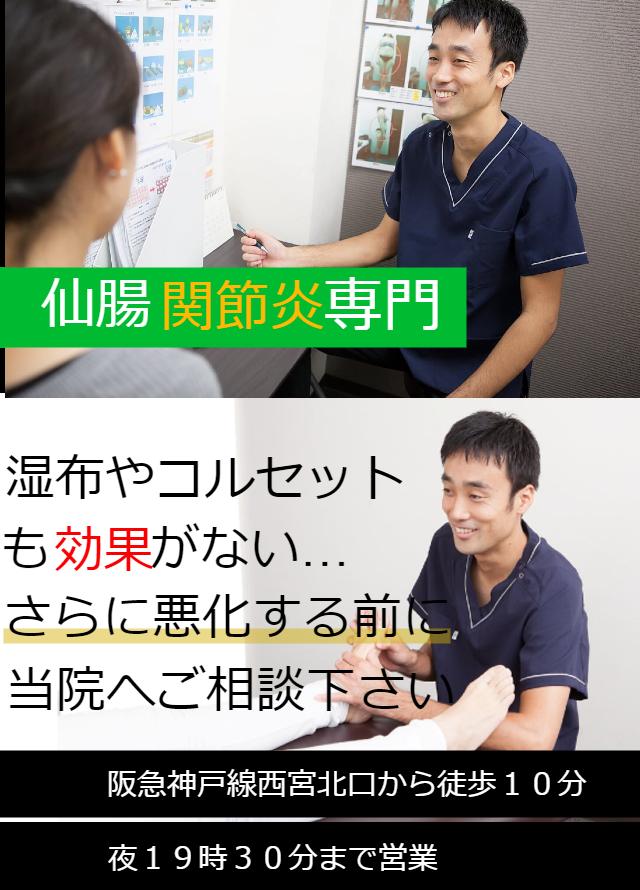 仙腸関節炎のキャッチコピー