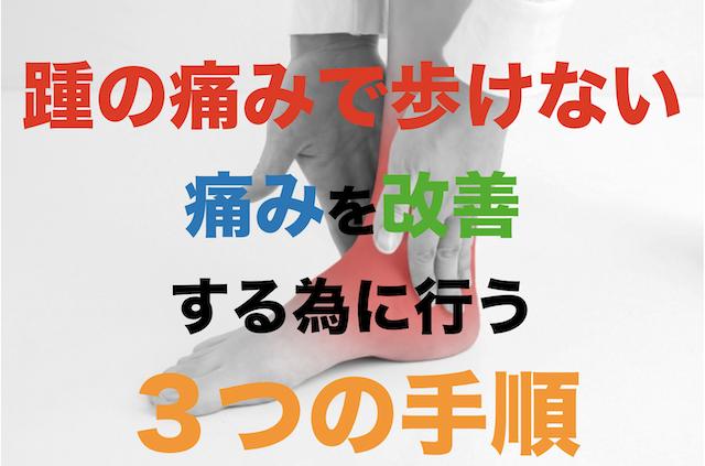 踵の痛みで歩けない痛みを改善する為に行う3つの手順